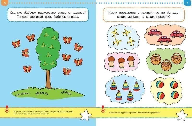 Занятия для детей 4 лет: развивающие игры и упражнения