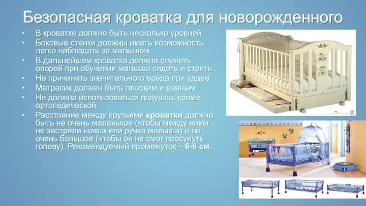 Как выбрать детскую кроватку | parent-portal.ru