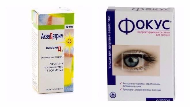 Лучшие витаминные капли для глаз «ochkov.net»