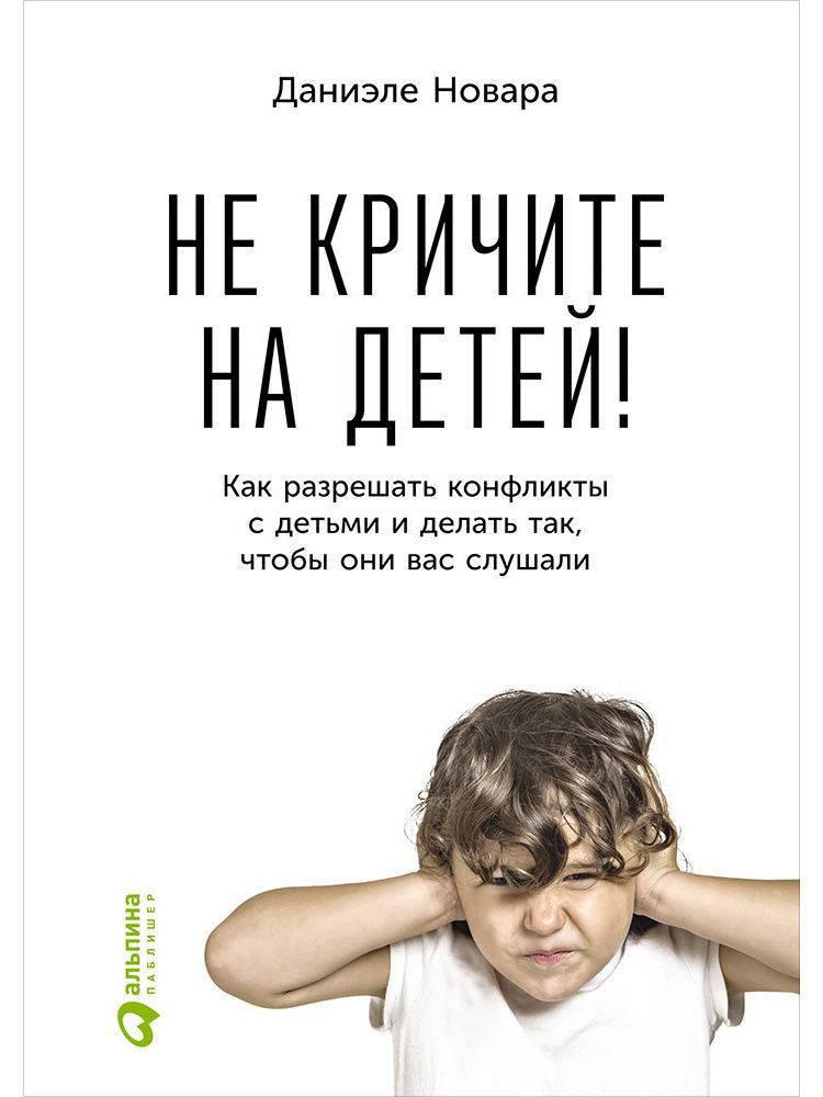 Как научиться не кричать на ребенка: перестать, отучиться, научиться сдерживаться, книга даниэля новарра