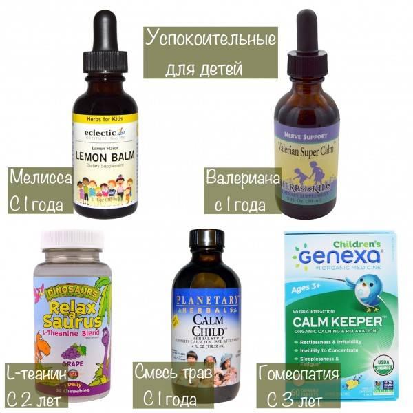Какие успокаивающие препараты выбрать