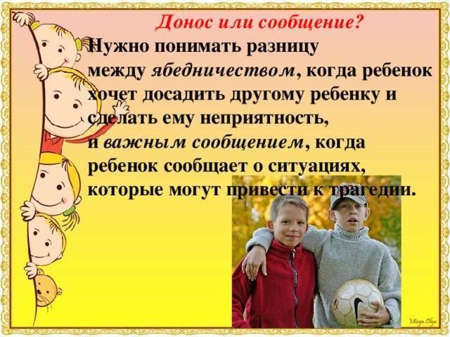 Ябеда-корябеда: почему ребенок ябедничает и что с этим делать?