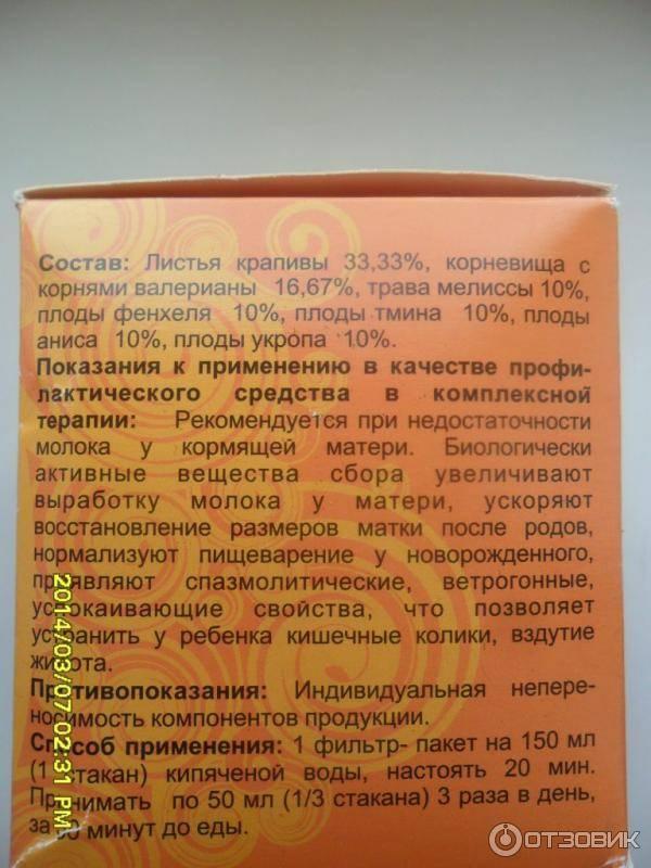 Чай для лактации: какой лучше для кормящих матерей / mama66.ru