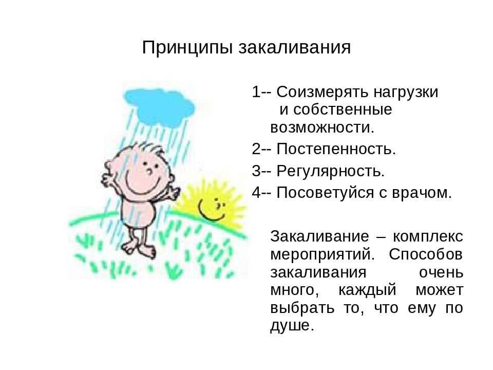 Как правильно проводить закаливание детей, основные принципы