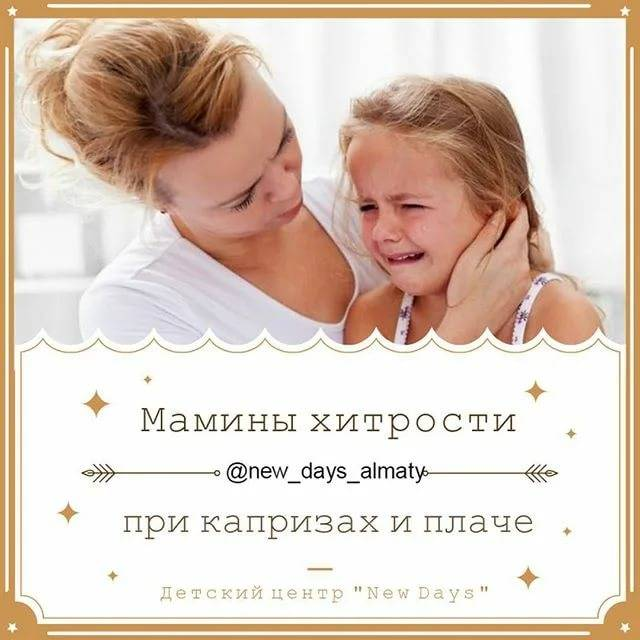 11 советов, как справиться с истериками у ребенка - воспитание и психология
