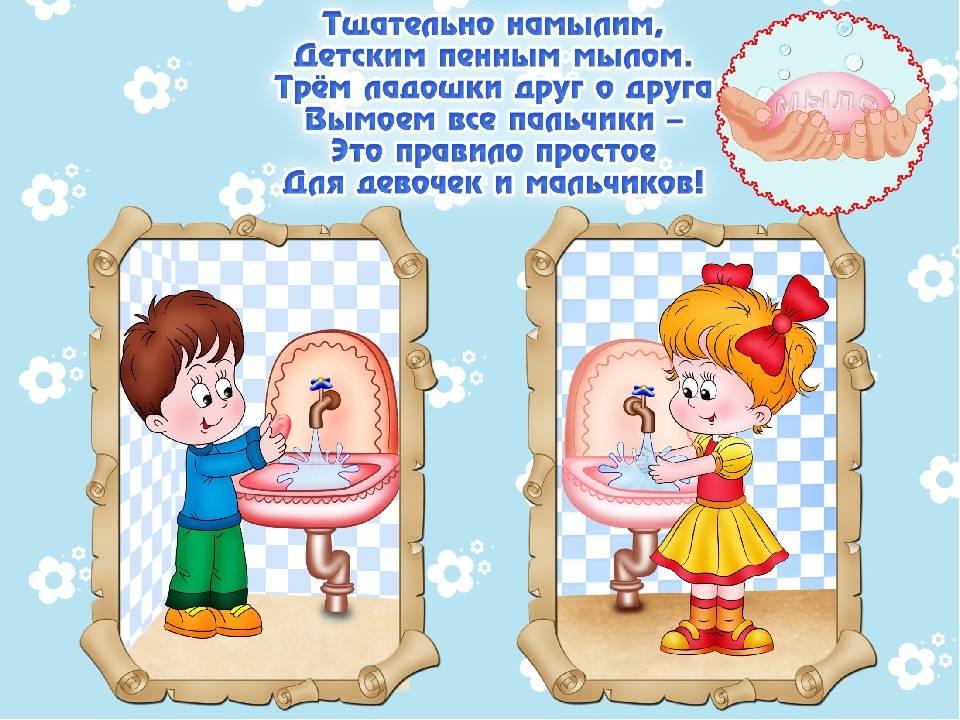 Ребенок не хочет мыть руки. как воздействовать на маленького «грязнулю»?