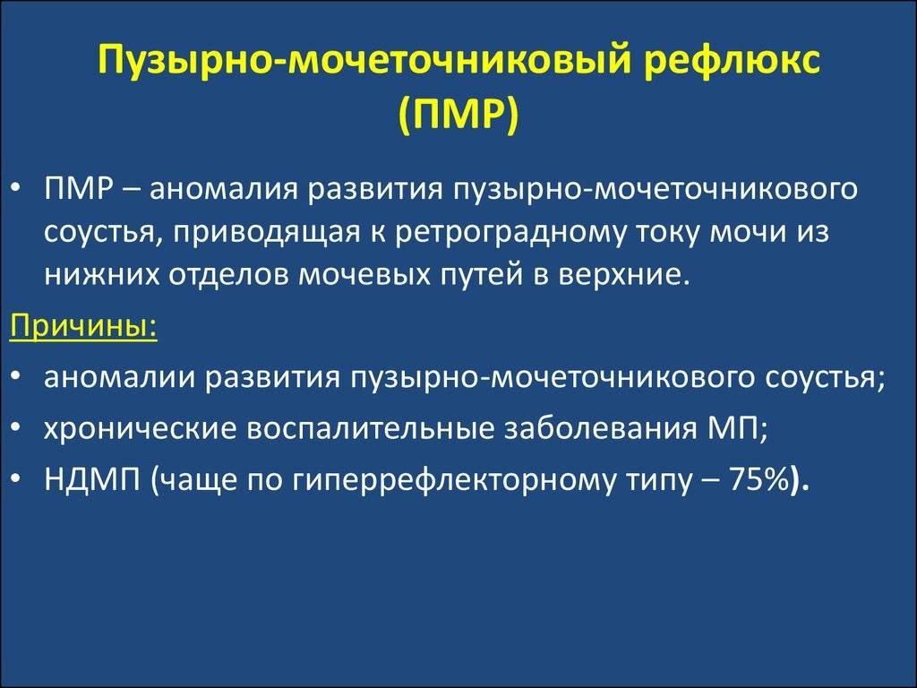 Детский уролог в москве - цены, запись на прием и консультацию к детскому урологу в ао семейный доктор