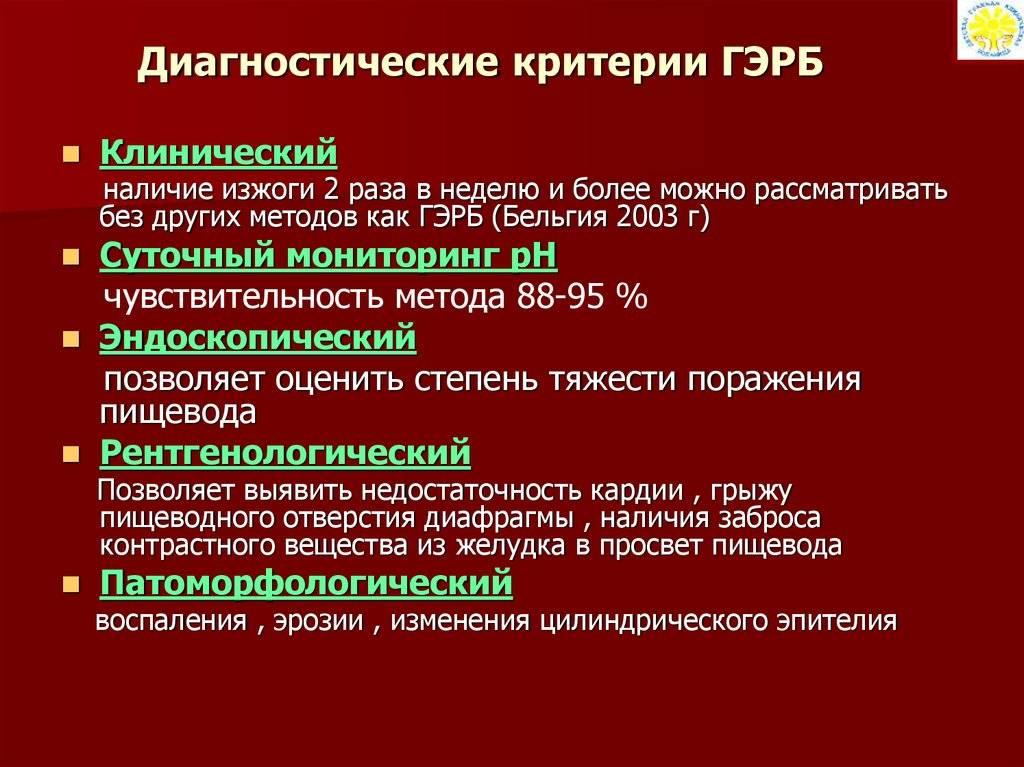 Гастроэзофагеальная рефлюксная болезнь (гэрб) у детей – симптомы, лечение - сибирский медицинский портал