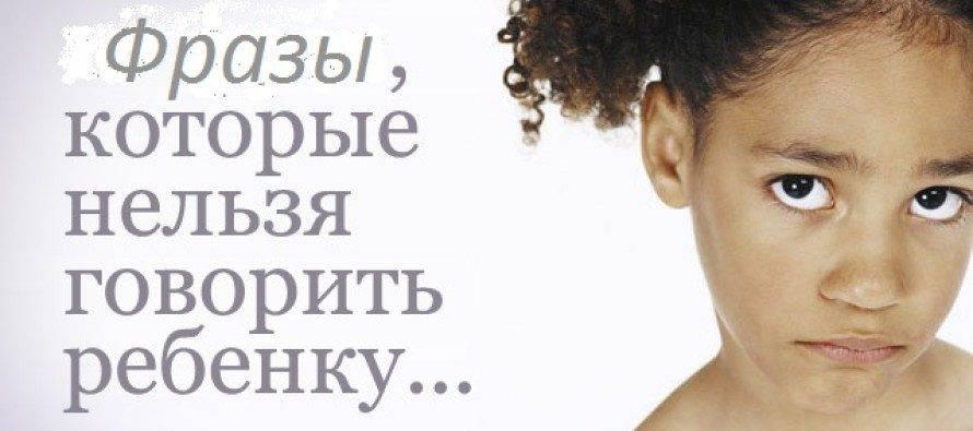 Педагог сергей ашманов рассказал, какие фразы никогда нельзя говорить ребёнку до 5 лет