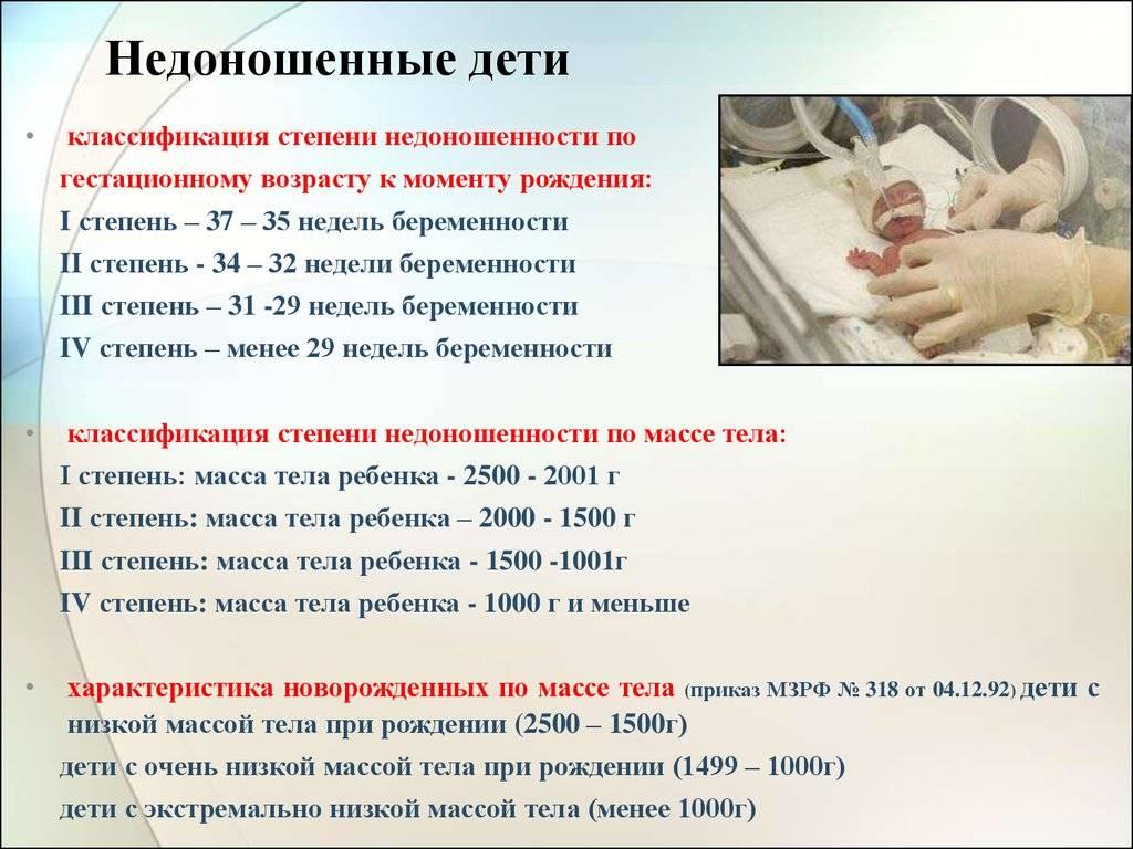 Недоношенный ребенок: советы по уходу - причины, диагностика и лечение
