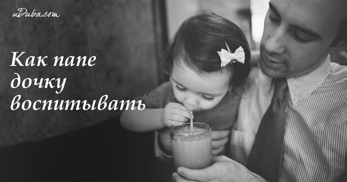 Взаимоотношения отца и дочери — исцеляем себя и семью