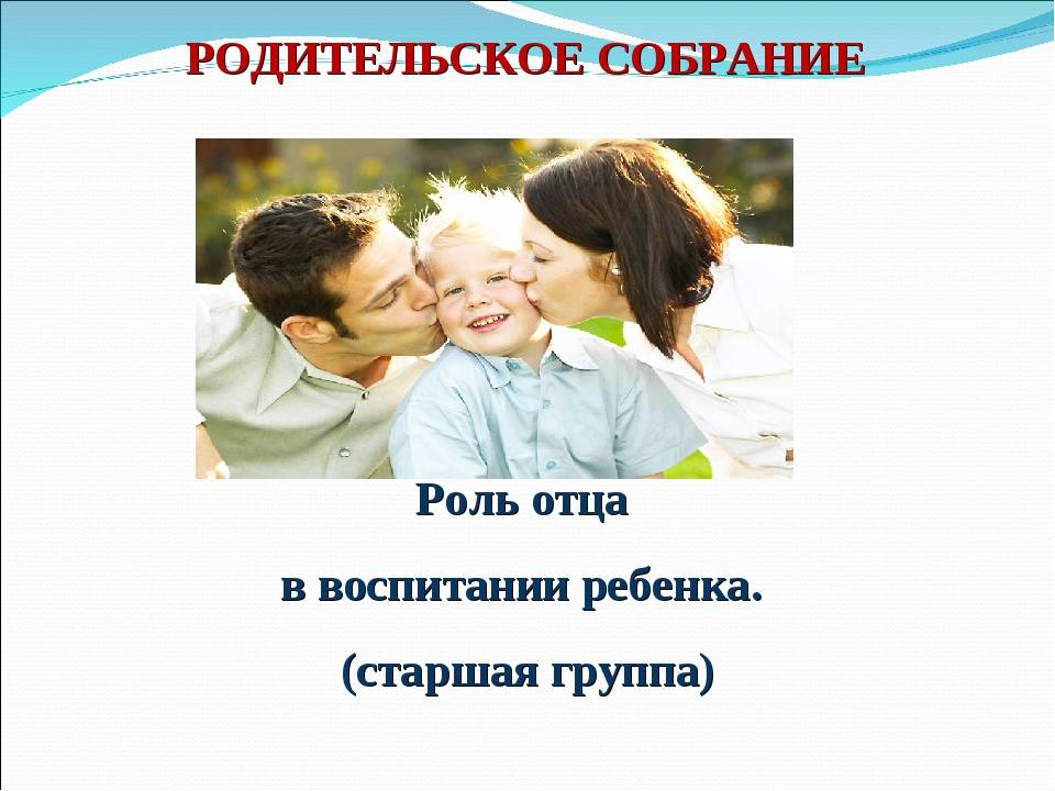 Роль отца в воспитании ребенка: консультация для родителей