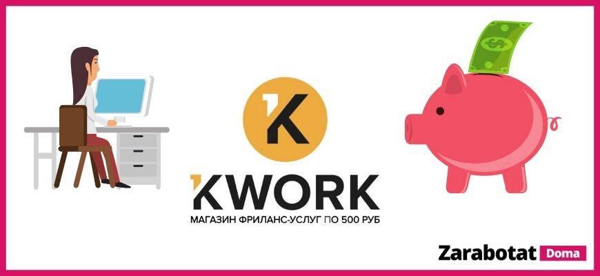 Как заработать на кворк.ру, работа и заработок на kwork, отзывы о бирже фриланса kwork.ru