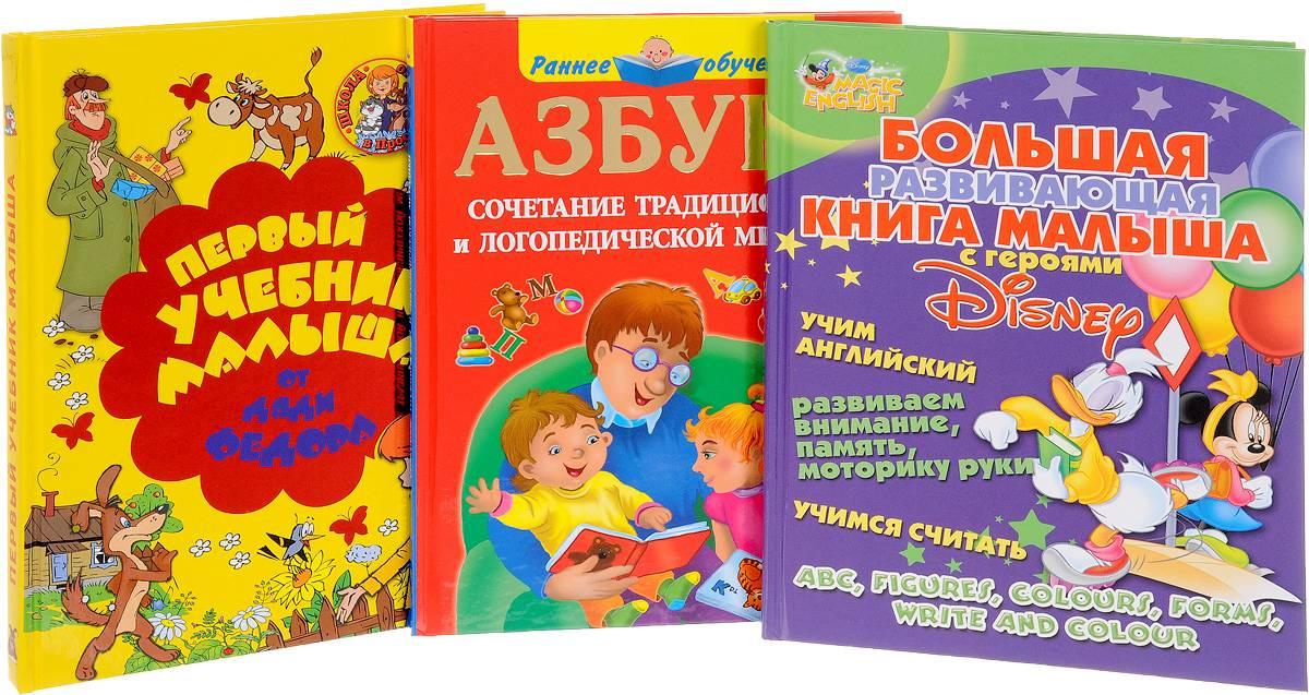Развивающие книги для детей 3-4 лет