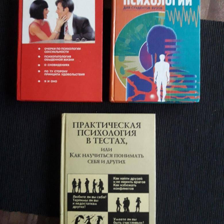 Книги по психологии для подростков: читаем и взрослеем