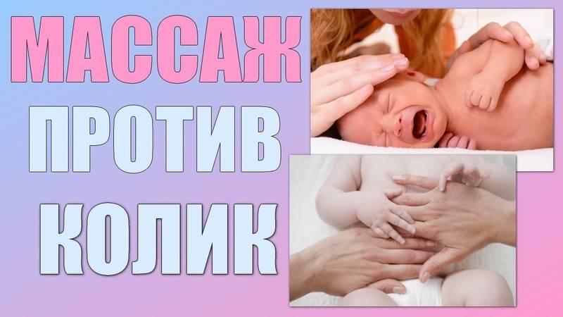 Колики у ребенка - как помочь | что делать при коликах у малыша: лекарства, что важно знать
