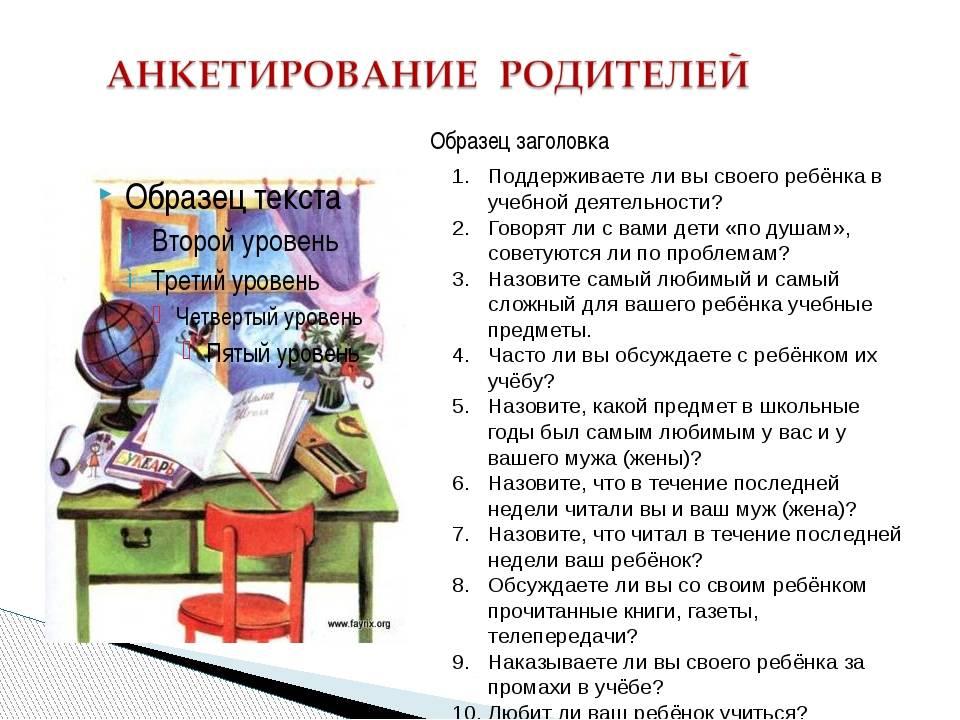 Как мотивировать ребенка на учебу | психология