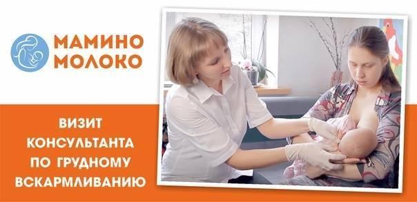 Консультации по грудному вскармливанию в клинике нтм