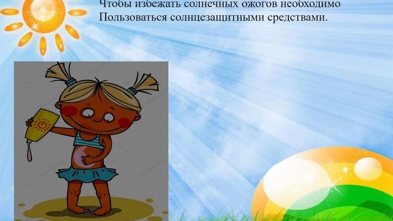 Безопасность детей в летний период: памятка для родителей