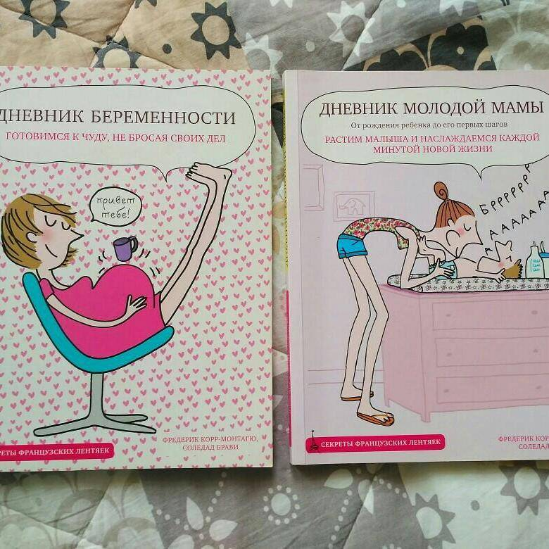 Читать книгу жизнь после родов. настольная книга молодой мамы венди блумфилд : онлайн чтение - страница 1