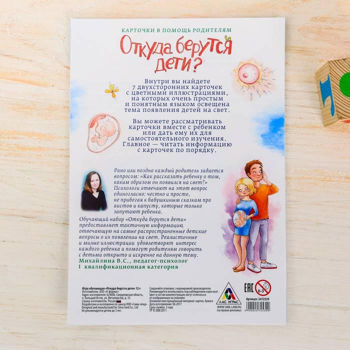 Рассказываем ребенку, откуда берутся дети. когда можно рассказать ребенку, как он появился на свет - автор екатерина данилова - журнал женское мнение