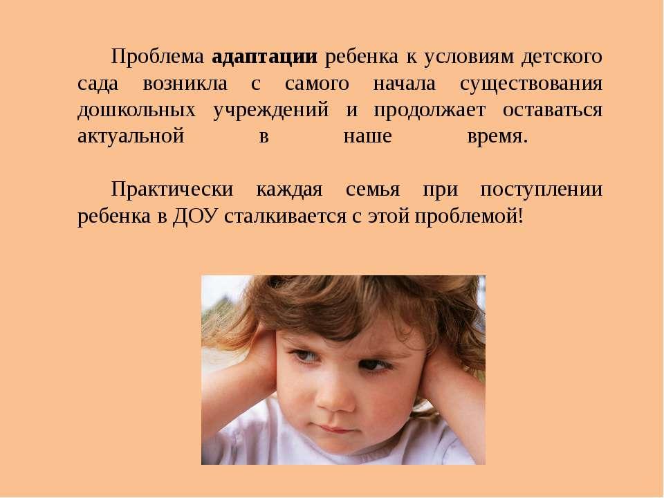 Ребенок и его «большие» детские проблемы