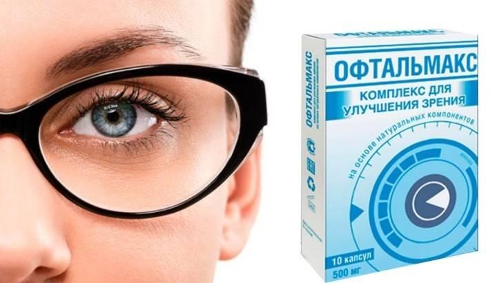 Какие капли для глаз улучшают зрение при близорукости?
