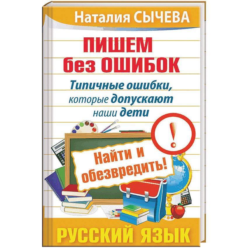 Как научить ребенка писать диктанты грамотно, без ошибок