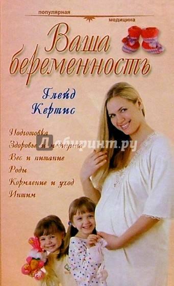В ожидании вируса. как лечиться от ковида беременным и можно ли передать его ребенку