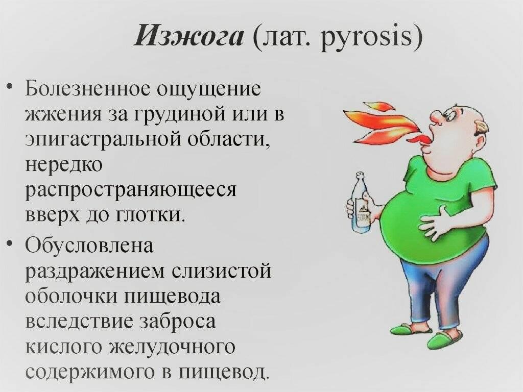Изжога (гэрб) у детей - симптомы болезни, профилактика и лечение изжоги (гэрб) у детей, причины заболевания и его диагностика на eurolab