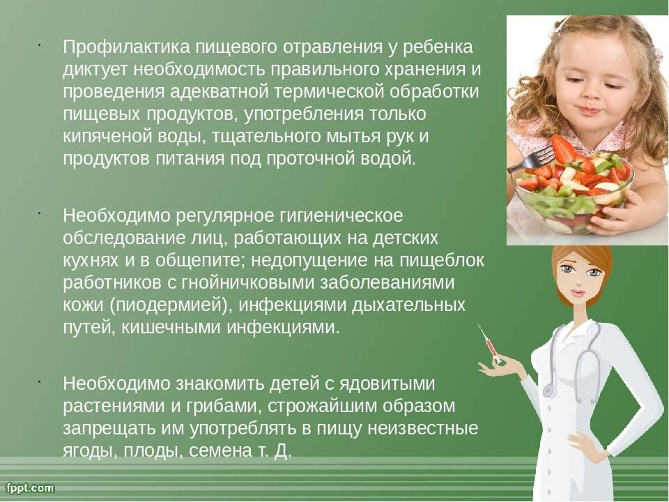 Отравление у ребенка - причины и симптомы отравления у ребенка