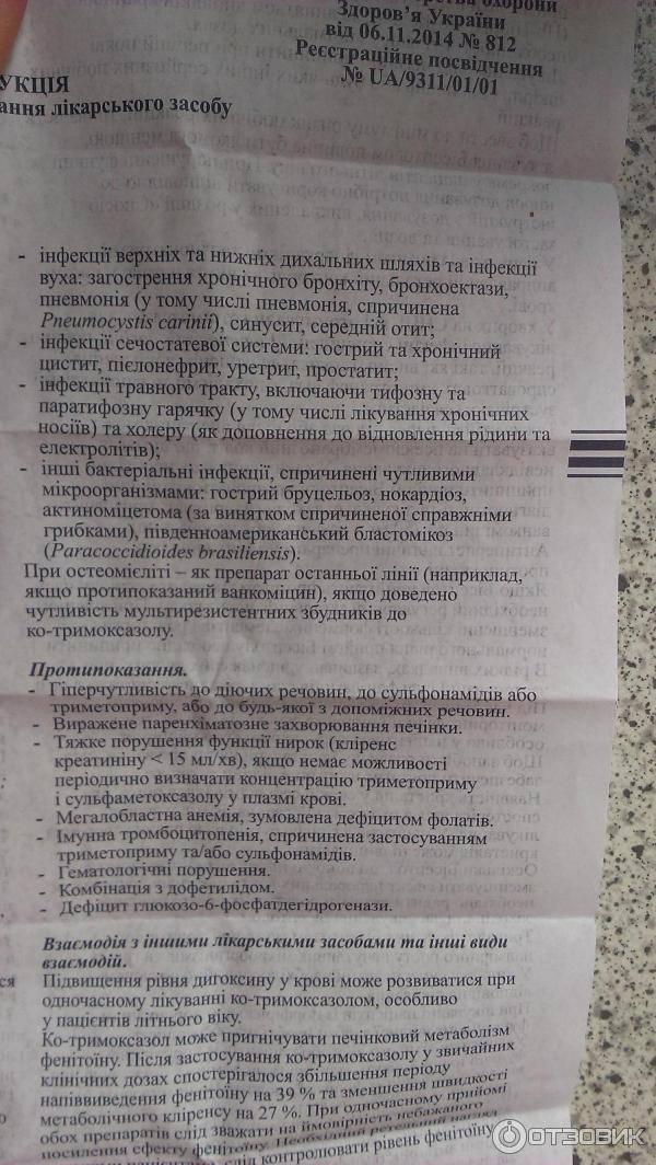 Бисептол®