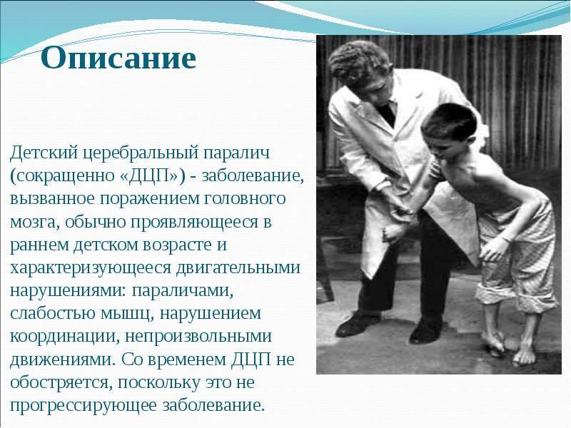 Лечение и реабилитация больных с детским церебральным параличом - сибирский медицинский портал