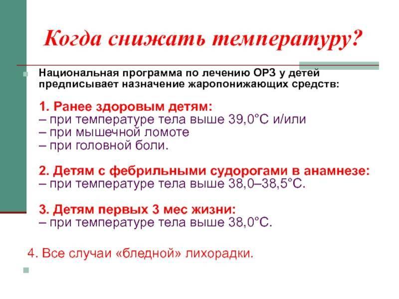 Высокая температура у взрослого: как безопасно снизить температуру, а чего делать не стоит
