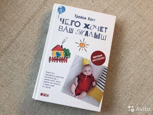 Читать книгу секреты высыпающейся мамы. осне, кормлении иобщении смалышом отрождения додетского сада трейси хогг : онлайн чтение - страница 7