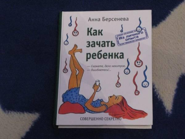 Как зачать мальчика на 100 процентов, а девочку как? - сибирский медицинский портал