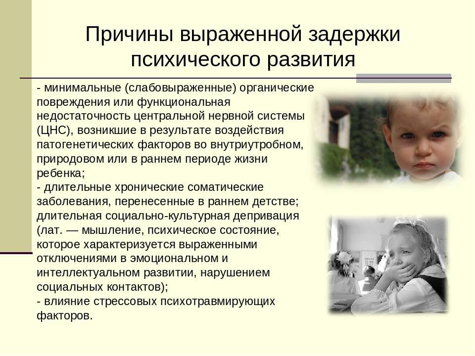 Задержка психического развития (зпр) - причины, диагностика и лечение