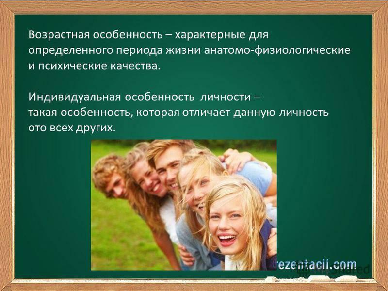Подростковый возраст и его особенности