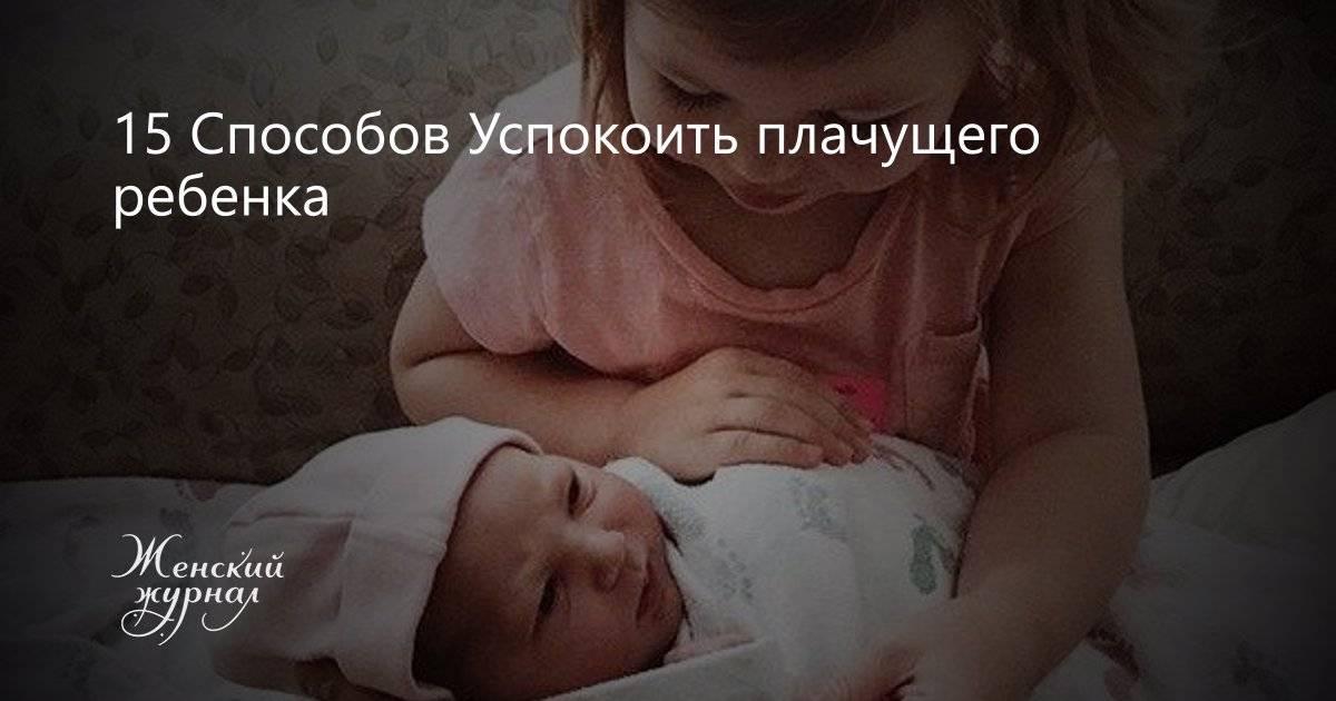 25 способов успокоить плачущего малыша | parents