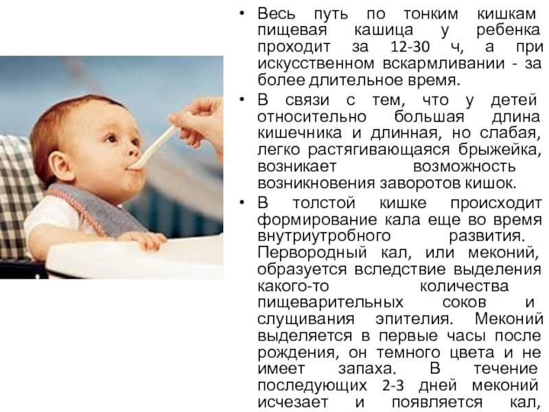 Особенности запоров у детей: на какие признаки стоит обратить внимание | микролакс®