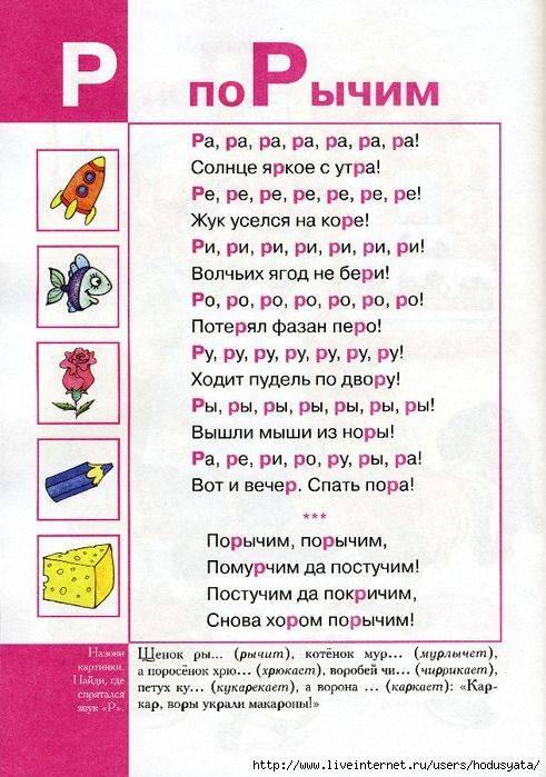 Как научить ребенка говорить букву «р» в домашних условиях быстро