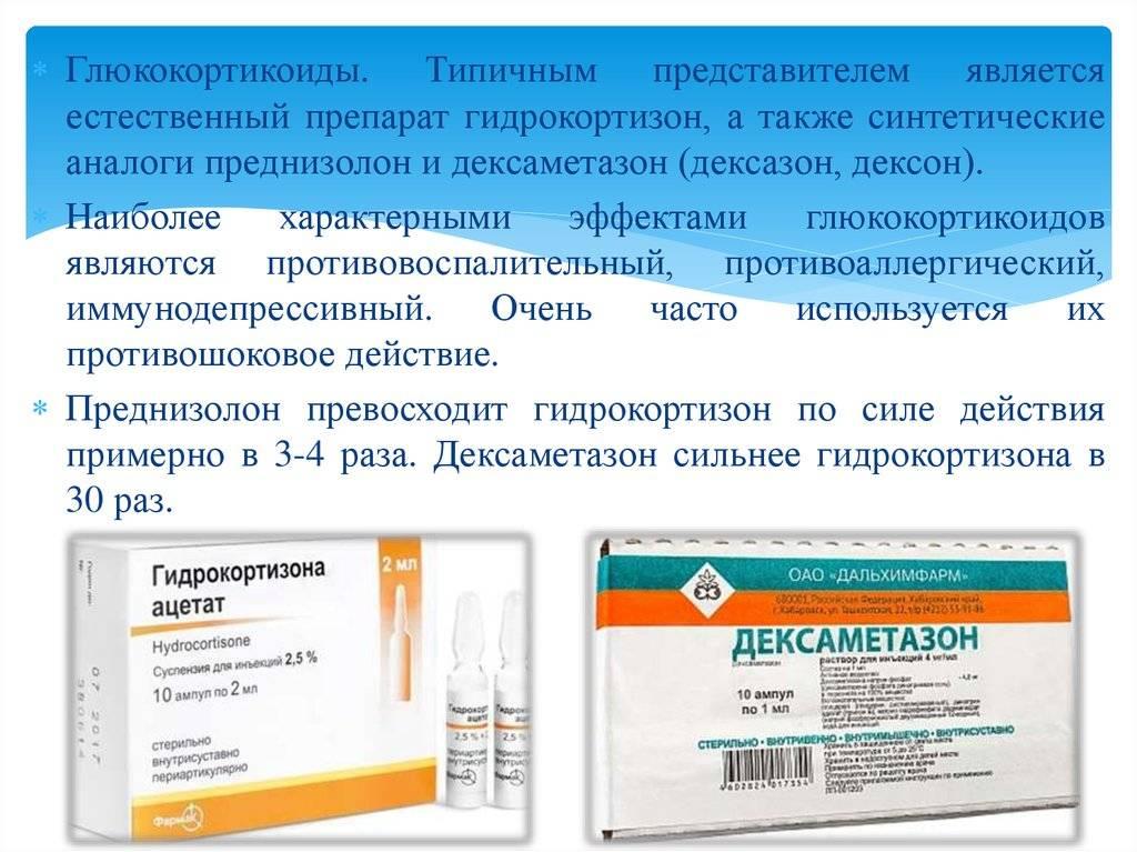 Дексаметазон. инструкция по применению. справочник лекарств, медикаментов, бад