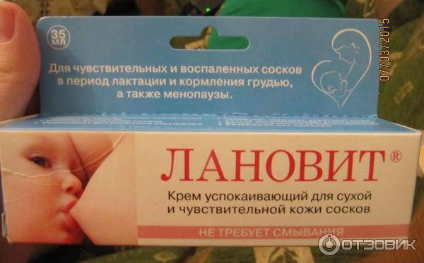 Трещины сосков - причины, симптомы, диагностика и лечение в челябинске и екатеринбурге