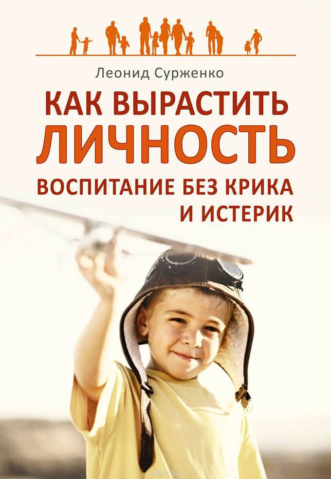Как воспитать собственного ребёнка без криков и наказаний