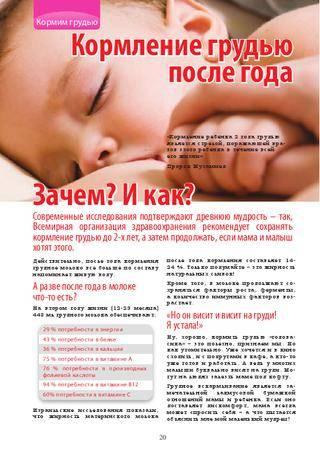 Как отлучить ребёнка от груди