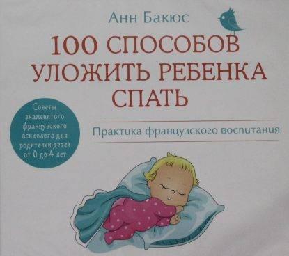 Доктор комаровский о том, как приучить ребенка спать в своей кроватке
