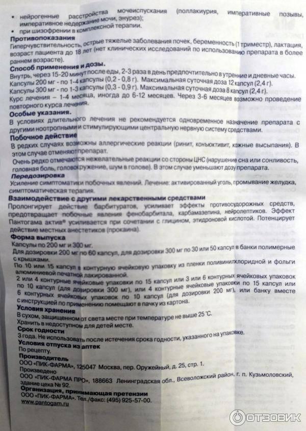 Таблетки и сироп пантогам: инструкция по применению, цена, отзывы для детей и новорожденных. аналоги - medside.ru