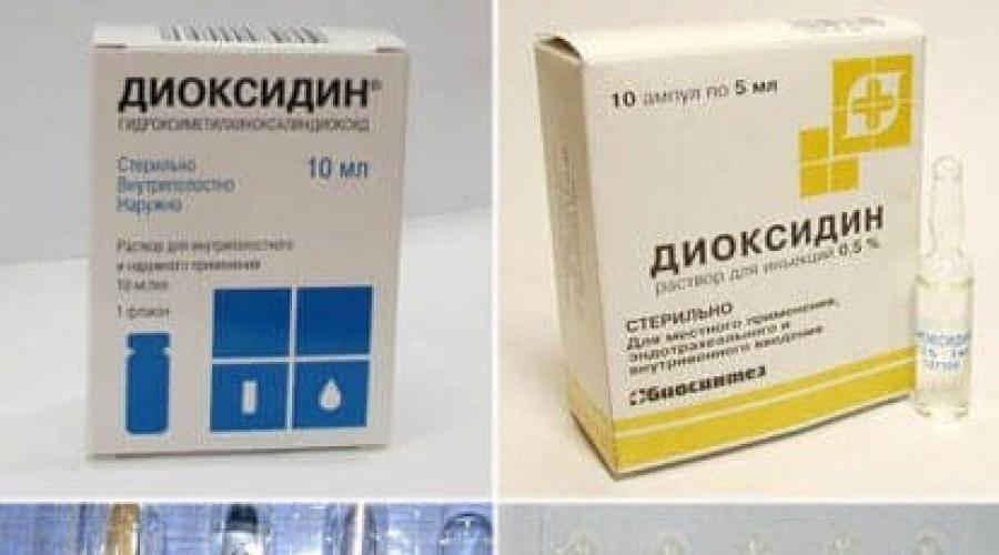Ингаляции с диоксидином для детей