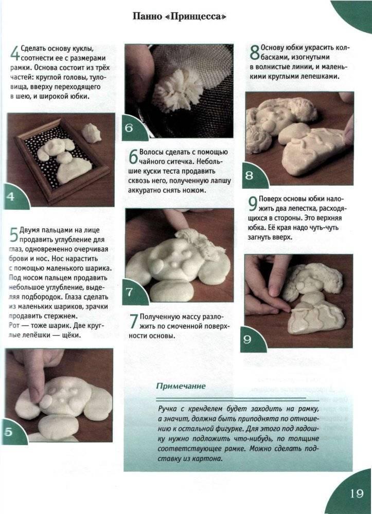 Лепка из соленого теста для начинающих. подробная инструкция с фото