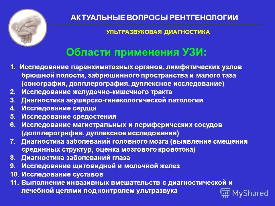 Правила подготовки к ультразвуковым исследованиям (узи).